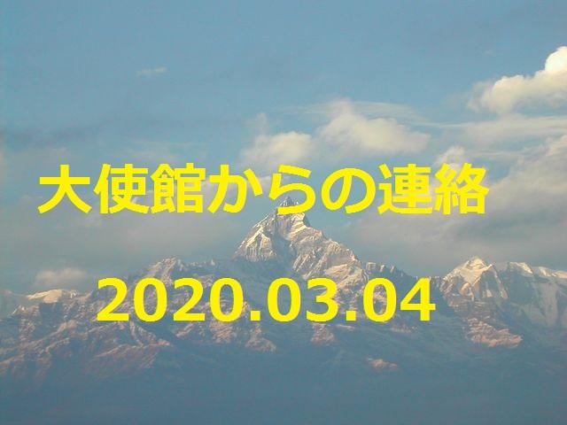 在ネパール日本大使館連絡