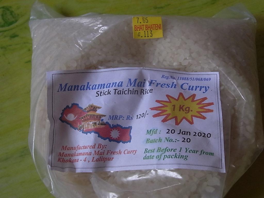 マナカマナ米